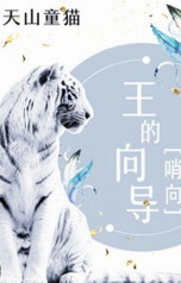 Vương đích dẫn đường - Thiên Sơn Đồng Miêu