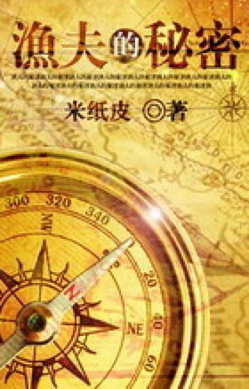Ngư phu đích bí mật - Thước Giấy Da