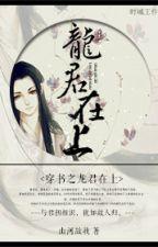 Xuyên thư chi long quân tại thượng - Sơn Hà Cố Ngã by xavienconvert
