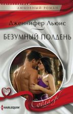 БЕЗУМНЫЙ ПОЛДЕНЬ by AbSiAb