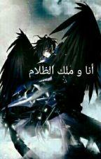 أنا و ملك الظلام by MRm364