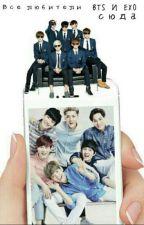 Все любители EXO и BTS сюда 2 by ImBulletprooff