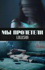 Мы пролетели(18+)  by lolusha