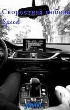 Скоростная любовь. Speed by Jenife1