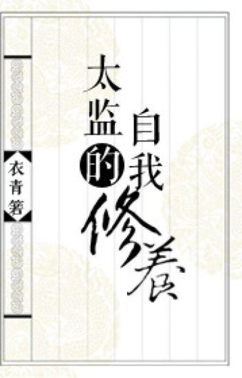 Ngự tiền tổng quản thăng chức thủ trát - Y Thanh Nhược