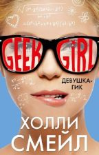 Geek Girl. Девушка-гик by Geek8Girl