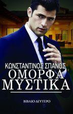 Όμορφα Μυστικά (Βιβλίο Δεύτερο) by KonstantinosSpanos