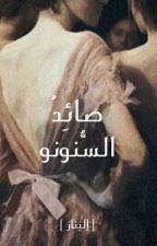 صائد السنونو {L.T}  by illynaz