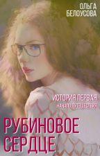 Рубиновое сердце by OlgaOFA