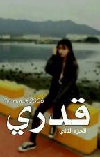 قدري 2 by minah2006