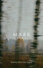Маяк by Mark_Winter