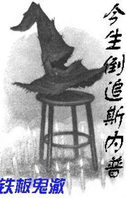 Edit - [HP đồng nhân ] Kiếp này đảo truy Snape - Thiết Bản Quỷ Triệt