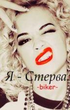 Я - Стерва. by -Biker-