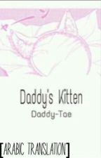 Daddy's kitten [مترجمة] by kims995