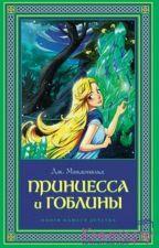 """Принцесса и гоблины"" by AdilyaK"