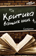 Критика ваших книг. by candyessa