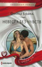 НЕВЕСТА БЕЗ ЧУВСТВ by AbSiAb