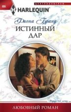 ИСТИННЫЙ ДАР by AbSiAb