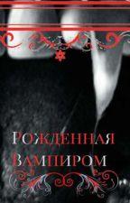 Рожденная Вампиром. by alexia_al