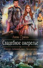 Анна Гринь СВАДЕБНОЕ ОЖЕРЕЛЬЕ by YaLuDe