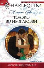 ТОЛЬКО ВО ИМЯ ЛЮБВИ by AbSiAb