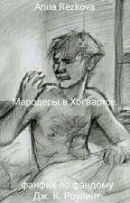 Мародёры в Хогвартсе by NNRezkova