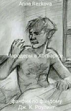Мародёры в Хогвартсе by AnnaRezkovaTV