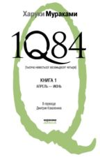 """1Q84"" Книга 1. Апрель-июнь Харуки Мураками by Myskyswirl"
