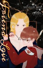 (Yaoi) Friend Love หยิ่งแค่ไหน กูก็รัก  by TontanzJanthima