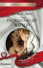 РАСПЛАТА БУДЕТ ЖАРКОЙ by AbSiAb