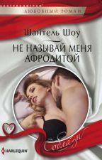 НЕ НАЗЫВАЙ МЕНЯ АФРОДИТОЙ by AbSiAb