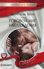 РОКОВОЙ МИГ НАСЛАЖДЕНИЯ by AbSiAb