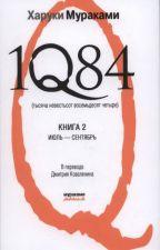 """1Q84"" Книга 2. Июль-сентябрь Харуки Мураками by Myskyswirl"