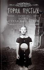 Город пустых. Побег из дома странных детей by NovikovaKsenia69