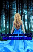 Академия магии: Восставшая из пепла by Ro_Phoenix