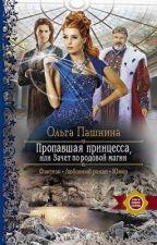 Пропавшая принцесса или Зачёт по родовой магии (Автор книги - Ольга Пашнина) by Aruetta