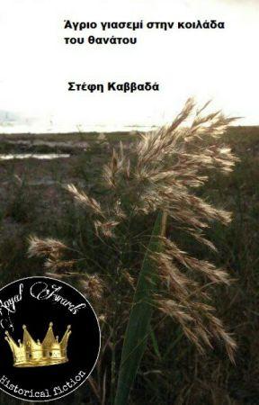 Άγριο γιασεμί στην κοιλάδα του θανάτου- Στέφη Καββαδά by stefhstefh