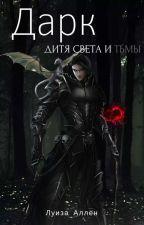 Дарк - дитя света и тьмы. by LiyaDar