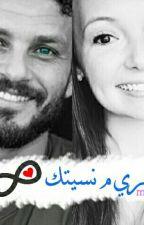عمري م نسيتك  by Memo99xxx