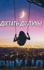 Достать До Луны by Lili_tm