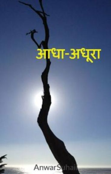 आधा-अधूरा by AnwarSuhail
