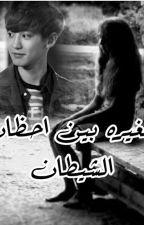 صغيره بين احظان الشيطان by park_zenaib_