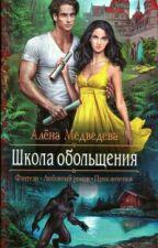 Школа Обольщения (автор Алена Медведева) by Walldemar_Rursus