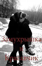 Замурышка и красавчик by beaver_night