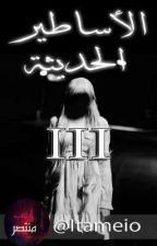 ❖الأساطير الحديثة III❖ (غير منتهي) by itameio