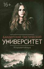 Бандитский Тактический Университет  by Knyazemskaya