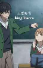 King - lovers • zjm + ljp by uzuwour