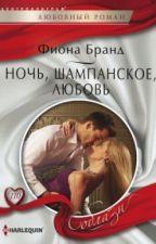 НОЧЬ,ШАМПАНСКОЕ,ЛЮЮБОВЬ by AbSiAb