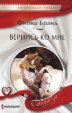 ВЕРНИСЬ КО МНЕ by AbSiAb