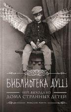Библиотека душ. Нет выхода из дома странных детей by NovikovaKsenia69